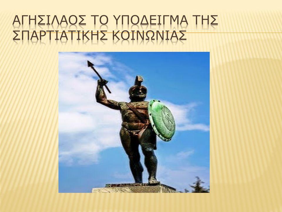  Το ήθος, η λιτότητα και η ισονομία ήταν ιδανικά που διακατείχαν όλους τους πολίτες της Αρχαίας Σπάρτης με κυρίαρχο τον βασιλιά τους Αγησίλαο.