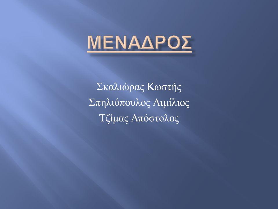  Γενέτειρα : Αθήνα  Υιός του Διοπείθη απ ' τήν Κηφισιά  Ανιψιός του ποιητή Μέσης Κωμωδίας Αλέξεως