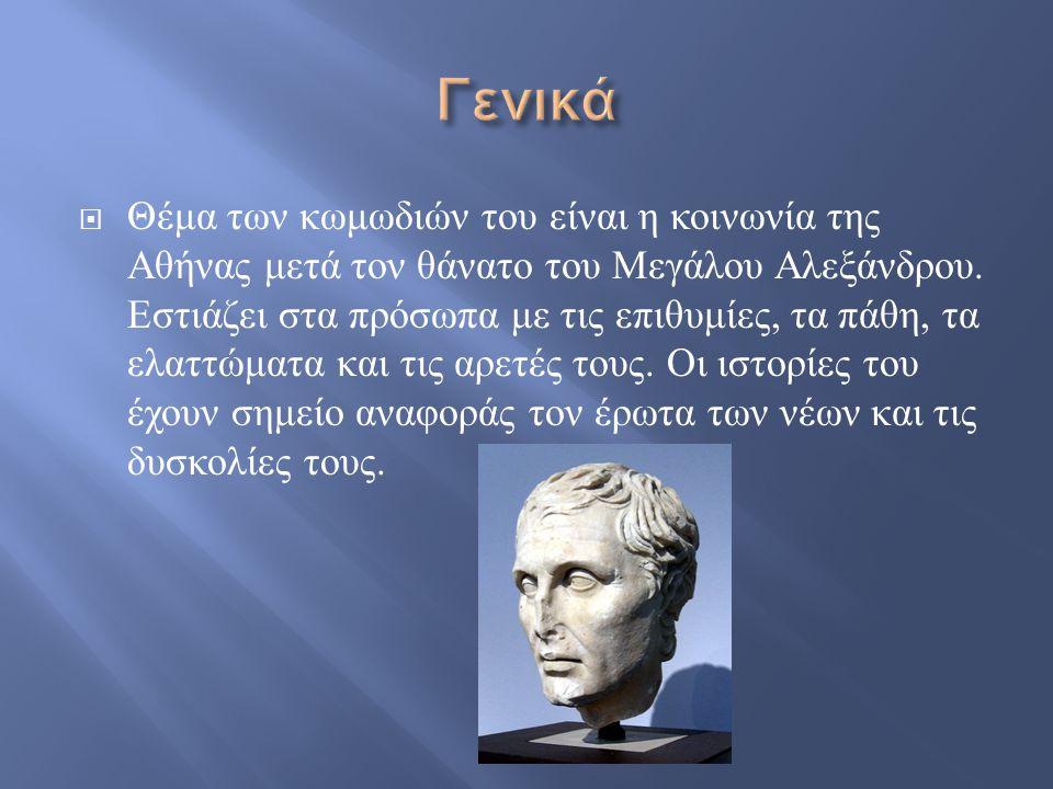  Θέμα των κωμωδιών του είναι η κοινωνία της Αθήνας μετά τον θάνατο του Μεγάλου Αλεξάνδρου.
