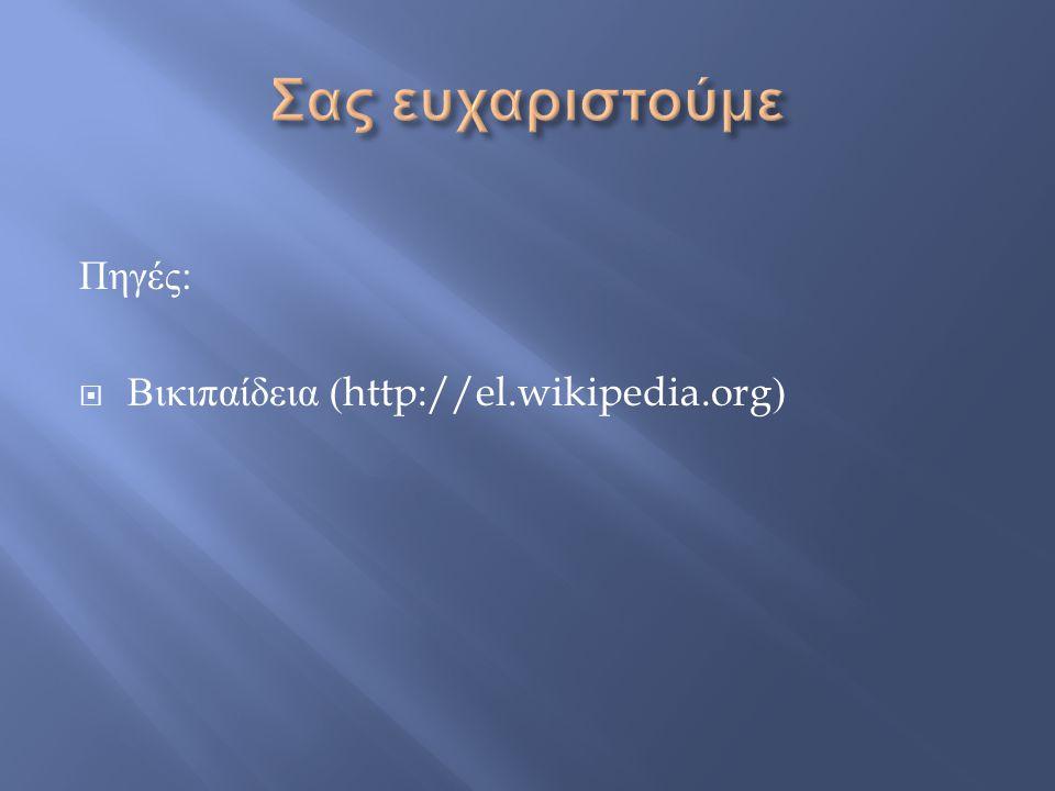 Πηγές :  Βικιπαίδεια (http://el.wikipedia.org)