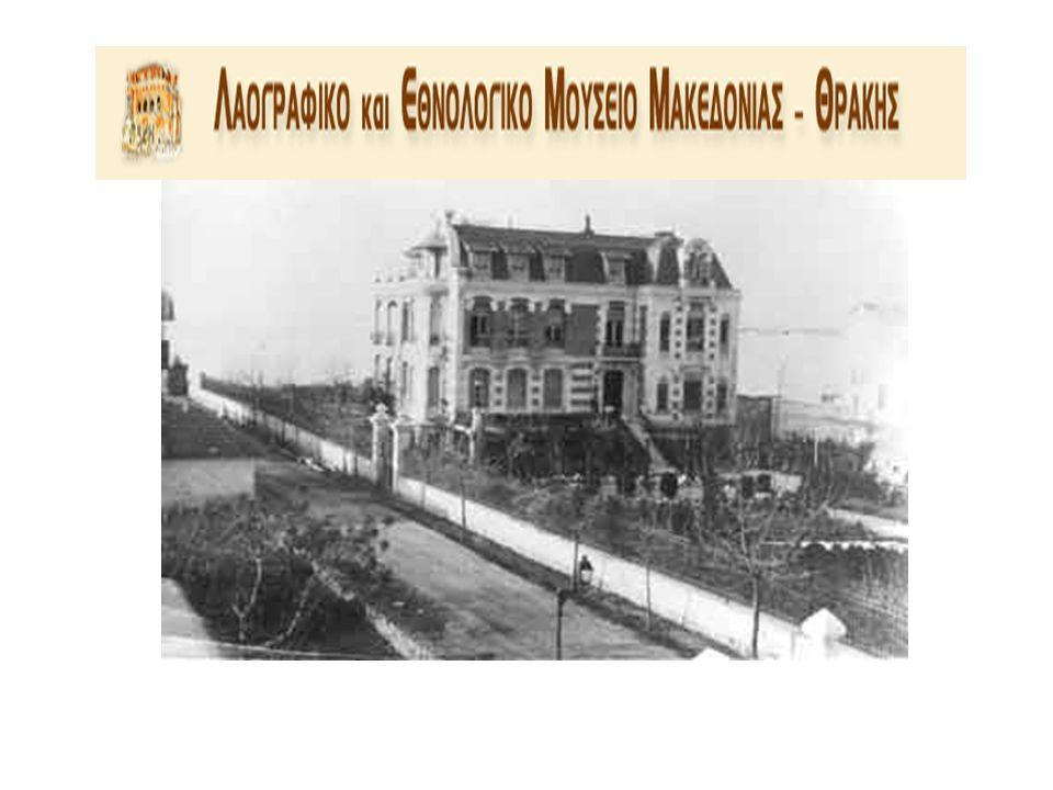 Το κεντρικό κτήριο του Μουσείου βρίσκεται στην ανατολική Θεσσαλονίκη στη λεωφόρο Βασιλίσσης Όλγας 68.