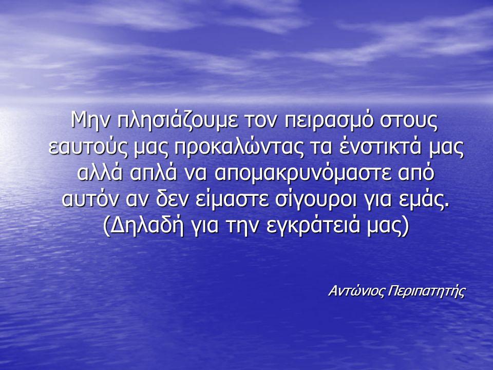 Η πειθαρχία του εαυτού μας (και όχι η πειθαρχία που επιβάλλουμε σε άλλους, στρατιωτική, θρησκευτική, οικογενειακή, εργασιακή, κ.α.), είναι μια εκ των μεγαλυτέρων αρετών.