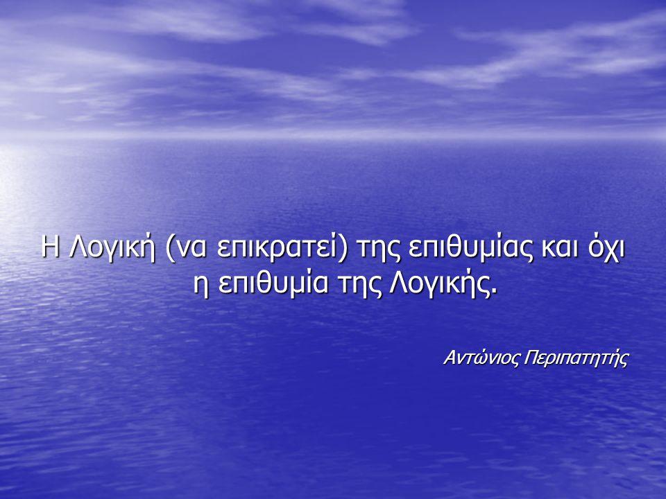 Η Λογική (να επικρατεί) της επιθυμίας και όχι η επιθυμία της Λογικής. Αντώνιος Περιπατητής