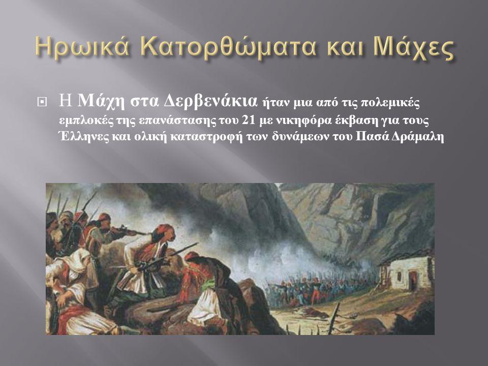  Η Μάχη στα Δερβενάκια ήταν μια από τις πολεμικές εμπλοκές της επανάστασης του 21 με νικηφόρα έκβαση για τους Έλληνες και ολική καταστροφή των δυνάμεων του Πασά Δράμαλη