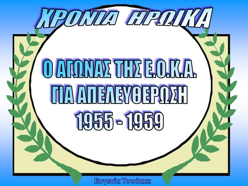Ο Αγώνας του 55- 59 Η πατρίδα μας η Κύπρος, το νησί με την ελληνική καταγωγή, γνώρισε πολλούς κατακτητές στη διάρκεια της μακραίωνης ιστορίας της: Βαβυλώνιοι, Ασσύριοι, Ρωμαίοι, Φράγκοι, Ενετοί και Τούρκοι αποτέλεσαν μερικούς από αυτούς τους κατακτητές.