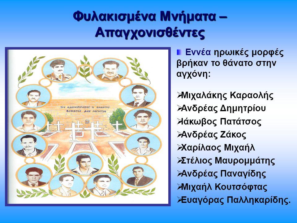 Φυλακισμένα Μνήματα – Απαγχονισθέντες Εννέα ηρωικές μορφές βρήκαν το θάνατο στην αγχόνη:  Μιχαλάκης Καραολής  Ανδρέας Δημητρίου  Ιάκωβος Πατάτσος 