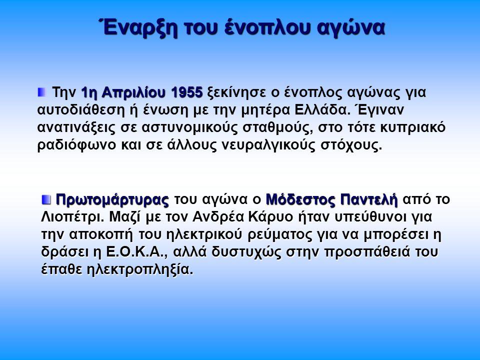 Έναρξη του ένοπλου αγώνα 1η Απριλίου 1955 Την 1η Απριλίου 1955 ξεκίνησε ο ένοπλος αγώνας για αυτοδιάθεση ή ένωση με την μητέρα Ελλάδα. Έγιναν ανατινάξ
