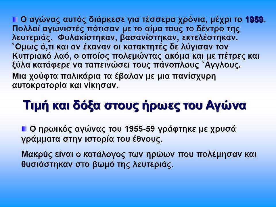 Ευαγόρας ΠαλληκαρίδηςΓρηγόρης Αυξεντίου Κυριάκος ΜάτσηςΜάρκος Δράκος Χαράλαμπος Μούσκος