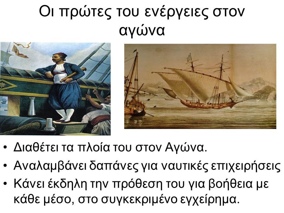 Οι πρώτες του ενέργειες στον αγώνα Διαθέτει τα πλοία του στον Αγώνα. Αναλαμβάνει δαπάνες για ναυτικές επιχειρήσεις Κάνει έκδηλη την πρόθεση του για βο