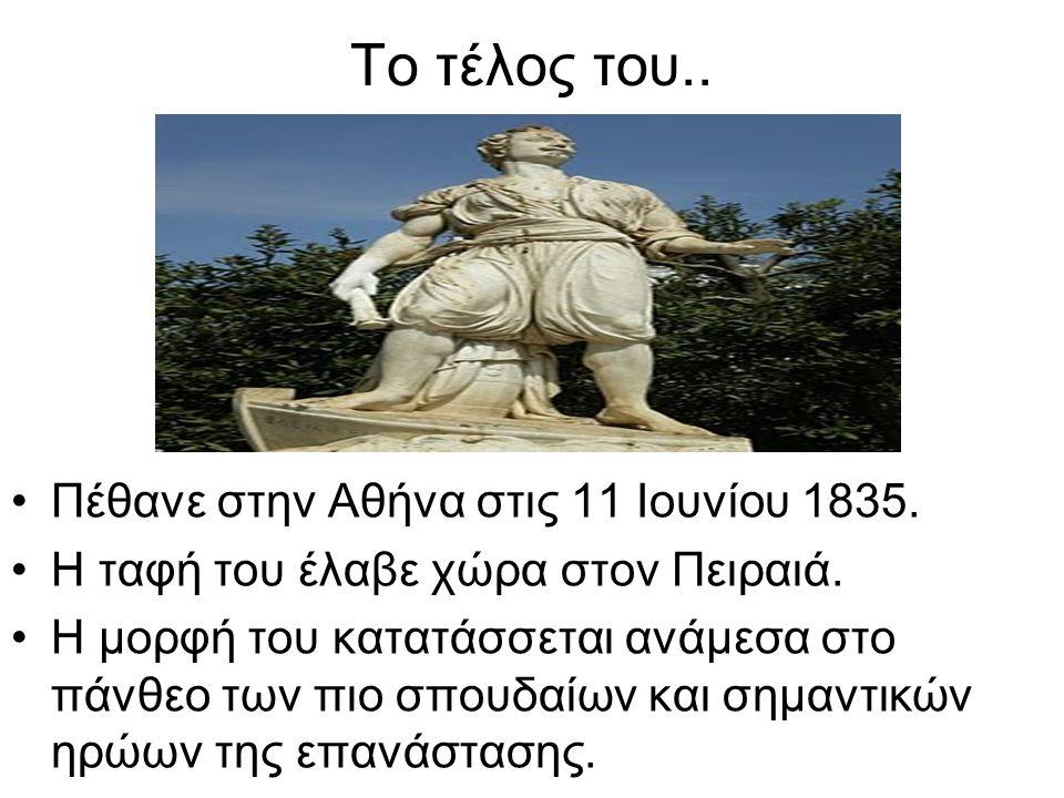 Το τέλος του.. Πέθανε στην Αθήνα στις 11 Ιουνίου 1835. Η ταφή του έλαβε χώρα στον Πειραιά. Η μορφή του κατατάσσεται ανάμεσα στο πάνθεο των πιο σπουδαί