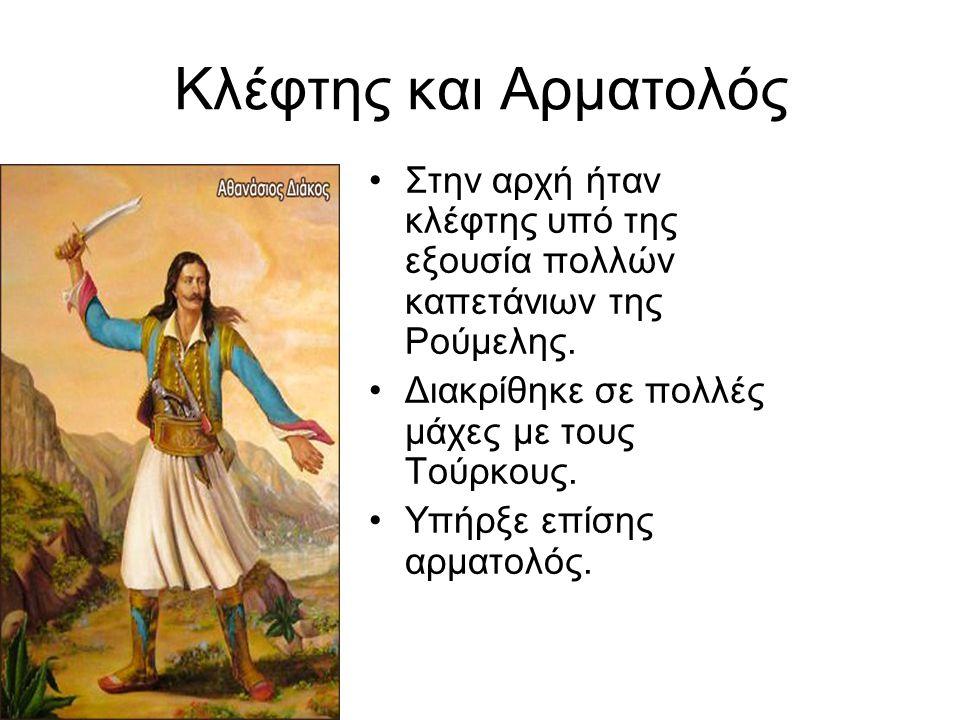 Κλέφτης και Αρματολός Στην αρχή ήταν κλέφτης υπό της εξουσία πολλών καπετάνιων της Ρούμελης. Διακρίθηκε σε πολλές μάχες με τους Τούρκους. Υπήρξε επίση