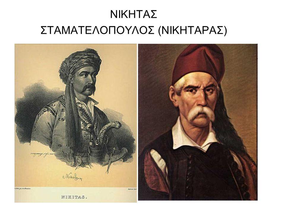 ΝΙΚΗΤΑΣ ΣΤΑΜΑΤΕΛΟΠΟΥΛΟΣ (ΝΙΚΗΤΑΡΑΣ)