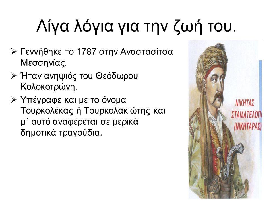 Λίγα λόγια για την ζωή του.  Γεννήθηκε το 1787 στην Αναστασίτσα Μεσσηνίας.  Ήταν ανηψιός του Θεόδωρου Κολοκοτρώνη.  Υπέγραφε και με το όνομα Τουρκο