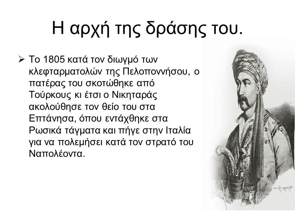 Η αρχή της δράσης του.  Το 1805 κατά τον διωγμό των κλεφταρματολών της Πελοποννήσου, ο πατέρας του σκοτώθηκε από Τούρκους κι έτσι ο Νικηταράς ακολούθ