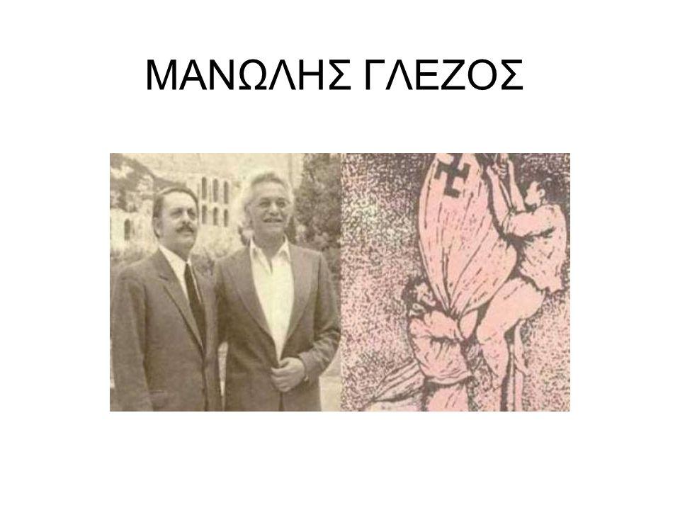 ΛΙΓΑ ΛΟΓΙΑ ΓΙΑ ΤΟΝ Μ.ΓΛΕΖΟ Ο Μανώλης Γλέζος ήρωας της εθνικής αντίστασης γνωστός για το κατέβασμα της χιτλερικής σημαίας τα δύσκολα χρόνια της Γερμανικής κατοχής, δημοσιογράφος και πολιτικός της αριστεράς με έντονο αγωνιστικό χαρακτήρα.