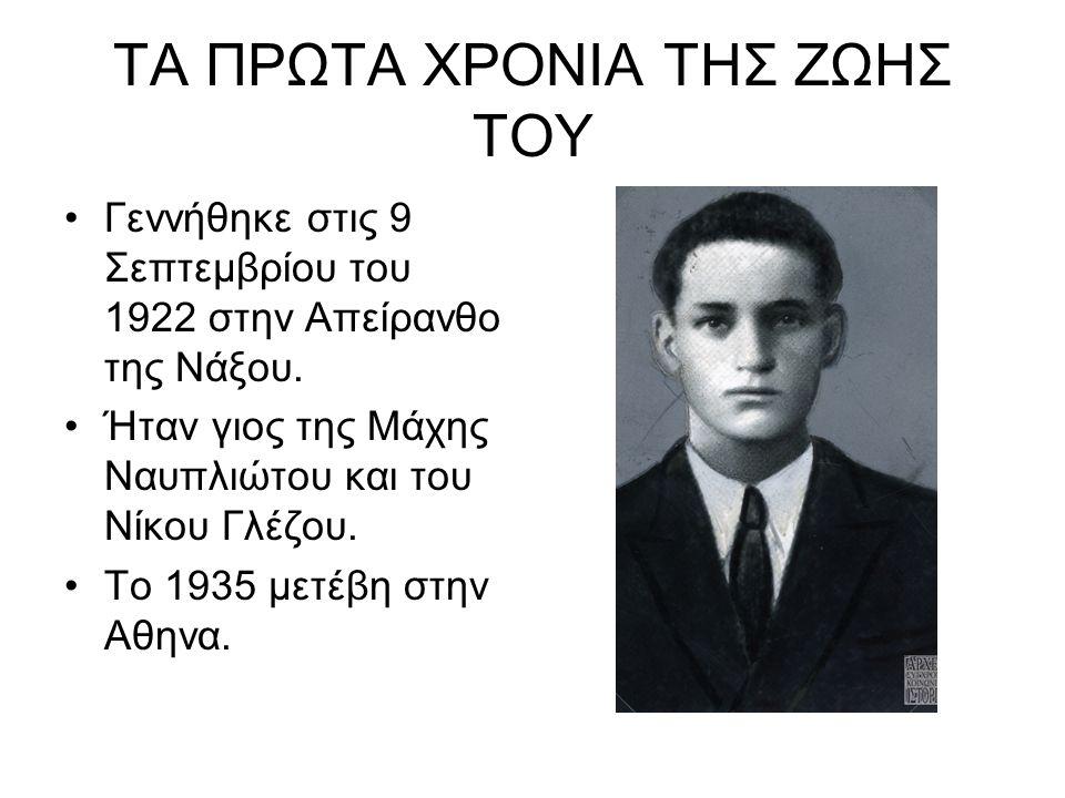 ΤΑ ΠΡΩΤΑ ΧΡΟΝΙΑ ΤΗΣ ΖΩΗΣ ΤΟΥ Γεννήθηκε στις 9 Σεπτεμβρίου του 1922 στην Απείρανθο της Νάξου. Ήταν γιος της Μάχης Ναυπλιώτου και του Νίκου Γλέζου. Το 1