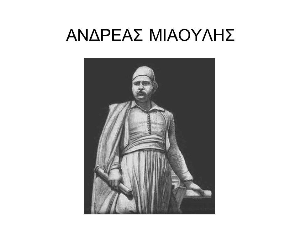 Μερικά σημαντικά στοιχεία Ξακουστός Ναύαρχος του ελληνικού στόλου το 1821.