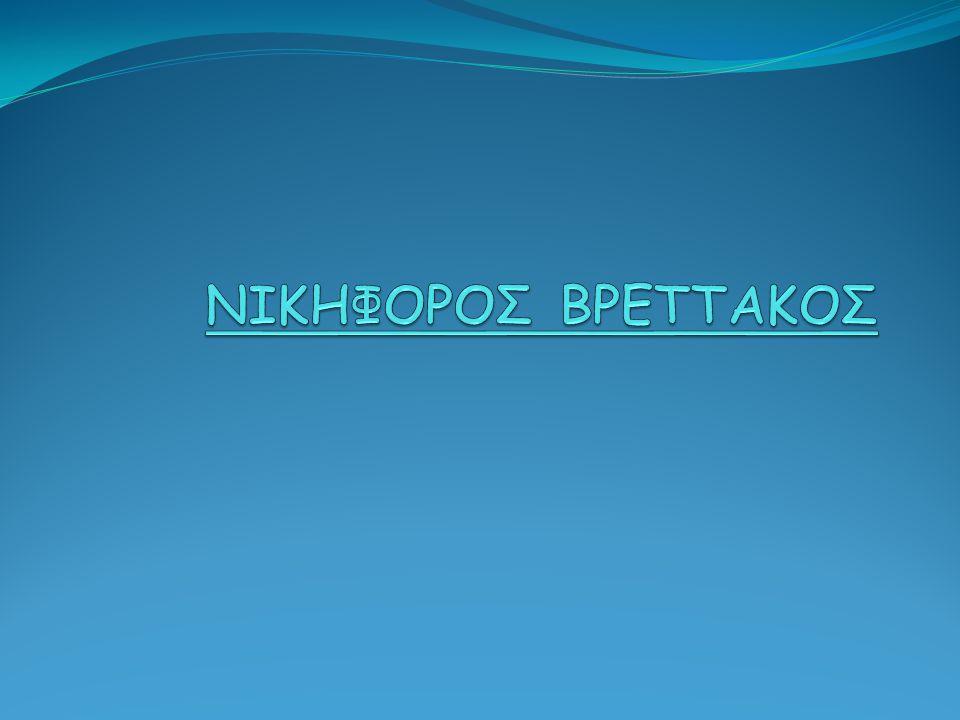 Ο ποιητής Νικηφόρος Βρεττάκος γεννήθηκε κοντά στη Σπάρτη (1911-1991) κι έκανε για πρώτη φορά την εμφάνισή του το 1929.