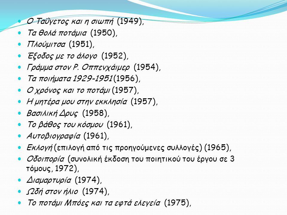 Ο Ταΰγετος και η σιωπή (1949), Τα θολά ποτάμια (1950), Πλούμιτσα (1951), Έξοδος με το άλογο (1952), Γράμμα στον Ρ. Οππενχάιμερ (1954), Τα ποιήματα 192