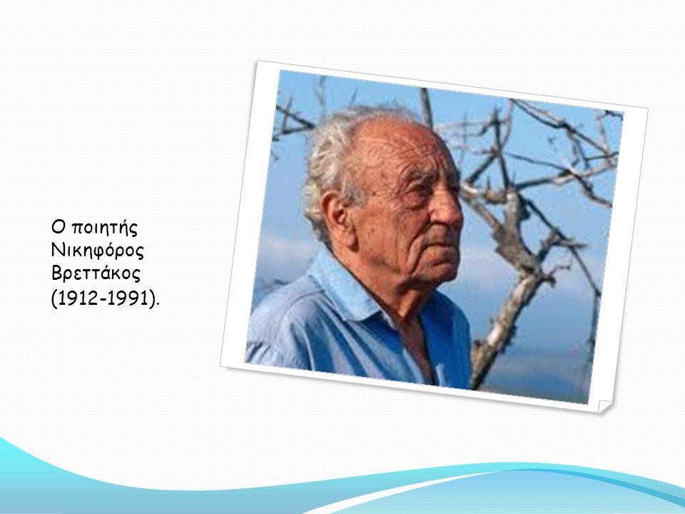 Ο ποιητής Νικηφόρος Βρεττάκος (1912-1991).