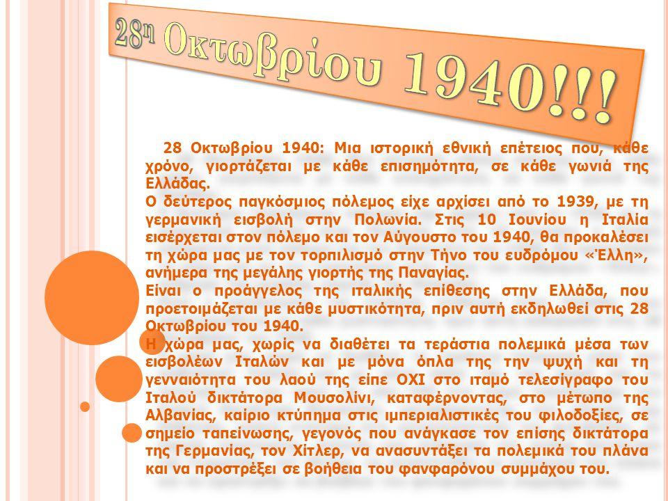 28 Οκτωβρίου 1940: Μια ιστορική εθνική επέτειος που, κάθε χρόνο, γιορτάζεται με κάθε επισημότητα, σε κάθε γωνιά της Ελλάδας. Ο δεύτερος παγκόσμιος πόλ