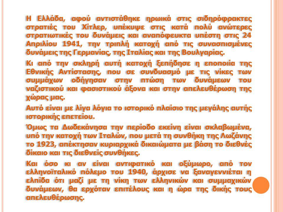 Η Ελλάδα, αφού αντιστάθηκε ηρωικά στις σιδηρόφρακτες στρατιές του Χίτλερ, υπέκυψε στις κατά πολύ ανώτερες στρατιωτικές του δυνάμεις και αναπόφευκτα υπ