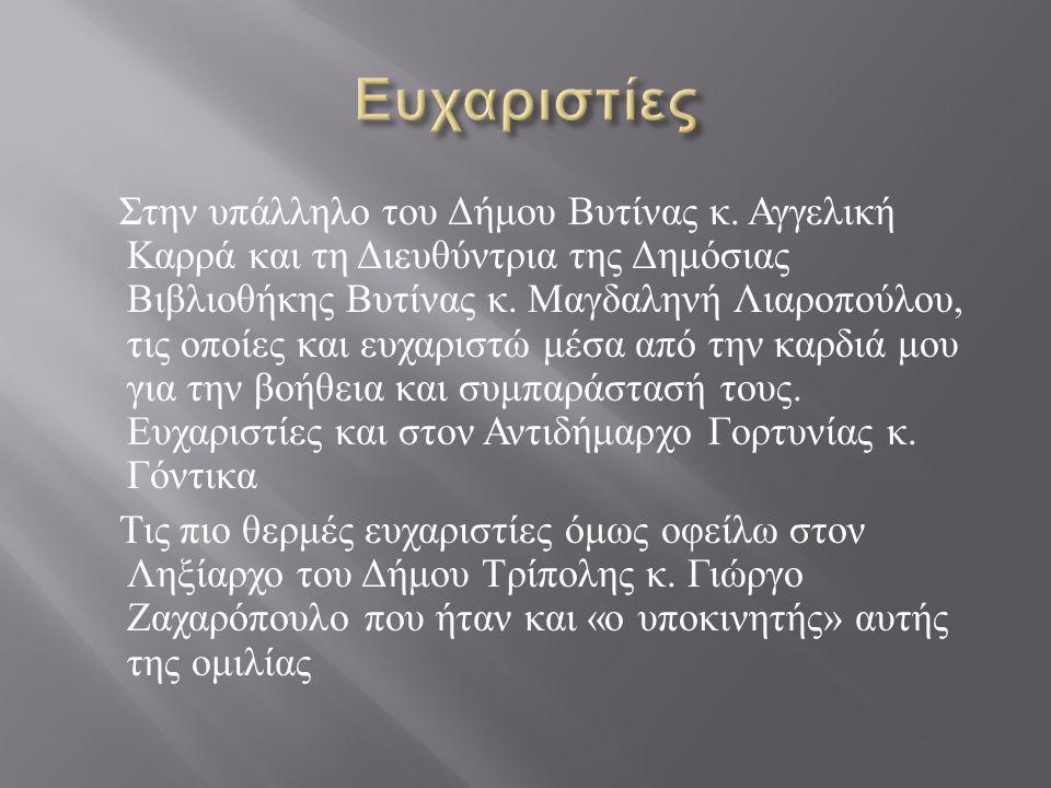 Στην υπάλληλο του Δήμου Βυτίνας κ. Αγγελική Καρρά και τη Διευθύντρια της Δημόσιας Βιβλιοθήκης Βυτίνας κ. Μαγδαληνή Λιαροπούλου, τις οποίες και ευχαρισ