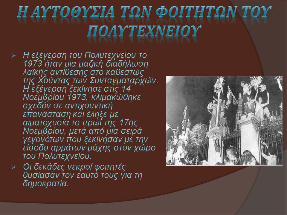  Η εξέγερση του Πολυτεχνείου το 1973 ήταν μια μαζική διαδήλωση λαϊκής αντίθεσης στο καθεστώς της Χούντας των Συνταγματαρχών. Η εξέγερση ξεκίνησε στις