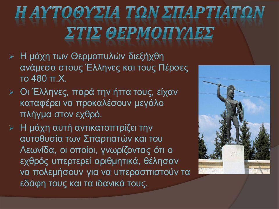  Η μάχη των Θερμοπυλών διεξήχθη ανάμεσα στους Έλληνες και τους Πέρσες το 480 π.Χ.  Οι Έλληνες, παρά την ήττα τους, είχαν καταφέρει να προκαλέσουν με