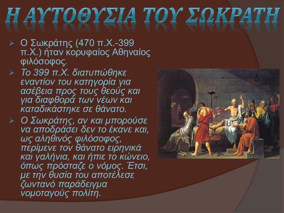  Ο Σωκράτης (470 π.Χ.-399 π.Χ.) ήταν κορυφαίος Αθηναίος φιλόσοφος.  Το 399 π.Χ. διατυπώθηκε εναντίον του κατηγορία για ασέβεια προς τους θεούς και γ