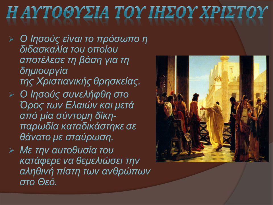 ΟΟ Ιησούς είναι το πρόσωπο η διδασκαλία του οποίου αποτέλεσε τη βάση για τη δημιουργία της Χριστιανικής θρησκείας. ΟΟ Ιησούς συνελήφθη στο Όρος τω