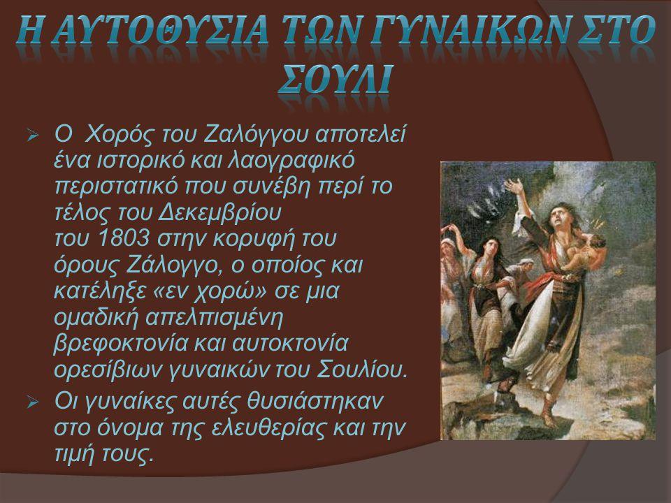  Ο Χορός του Ζαλόγγου αποτελεί ένα ιστορικό και λαογραφικό περιστατικό που συνέβη περί το τέλος του Δεκεμβρίου του 1803 στην κορυφή του όρους Ζάλογγο