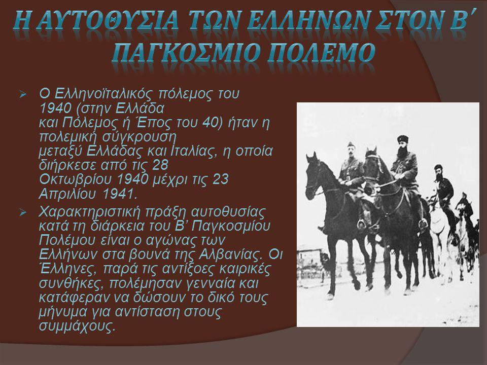 ΟΟ Ελληνοϊταλικός πόλεμος του 1940 (στην Ελλάδα και Πόλεμος ή Έπος του 40) ήταν η πολεμική σύγκρουση μεταξύ Ελλάδας και Ιταλίας, η οποία διήρκεσε απ