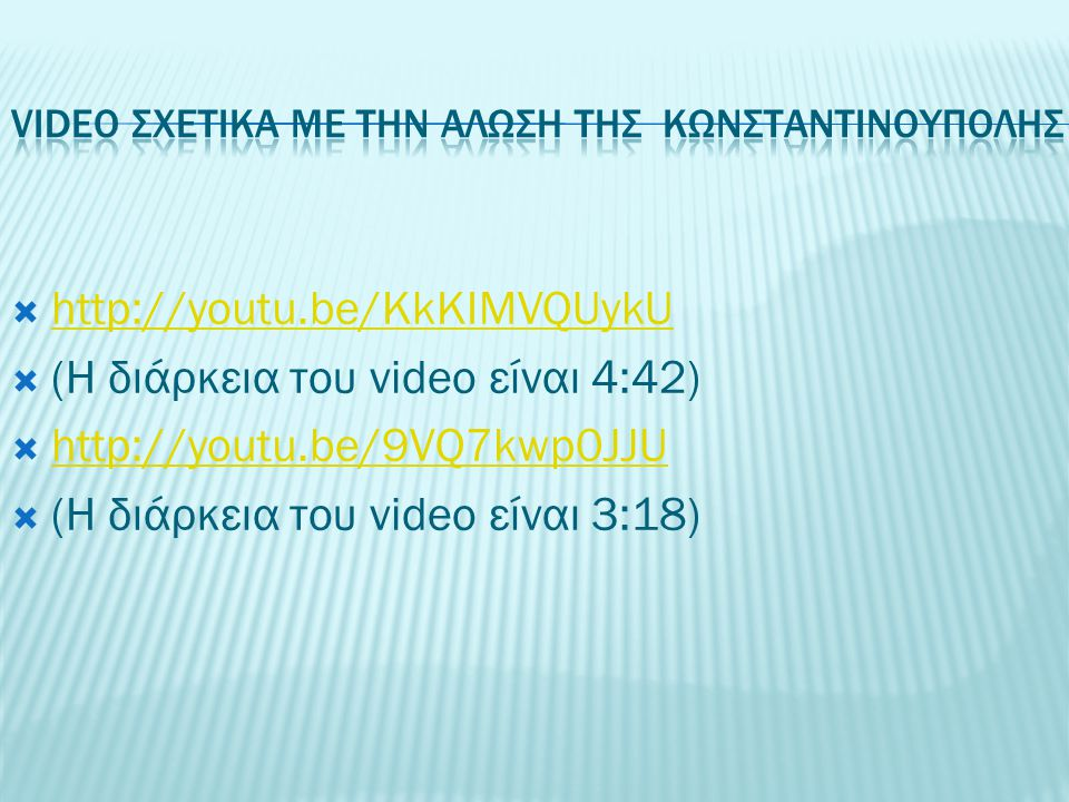  http://youtu.be/KkKIMVQUykU http://youtu.be/KkKIMVQUykU  (Η διάρκεια του video είναι 4:42)  http://youtu.be/9VQ7kwp0JJU http://youtu.be/9VQ7kwp0JJ