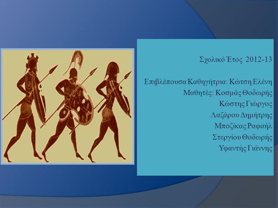 Η ΕΞΕΛΙΞΗ ΤΗΣ ΣΤΡΑΤΙΩΤΙΚΗΣ ΟΡΓΑΝΩΣΗΣ ΣΤΗΝ ΑΡΧΑΙΑ ΕΛΛΑΔΑ Οι πόλεις – κράτη της αρχαία Ελλάδας βρίσκονταν ουσιαστικά συνεχώς σε πόλεμο ΛΟΓΟΙ ►Η ανάγκη των πόλεων – κρατών για εκτάσεις γόνιμης γης.