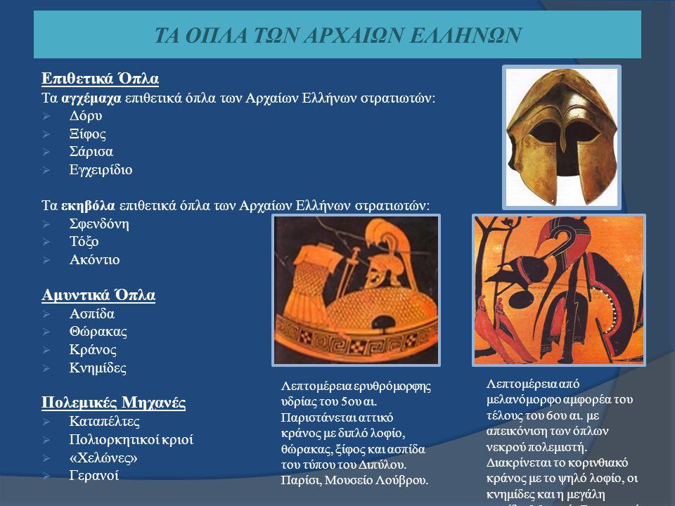 ΤΑ ΟΠΛΑ ΤΩΝ ΑΡΧΑΙΩΝ ΕΛΛΗΝΩΝ Επιθετικά Όπλα Τα αγχέμαχα επιθετικά όπλα των Αρχαίων Ελλήνων στρατιωτών:  Δόρυ  Ξίφος  Σάρισα  Εγχειρίδιο Τα εκηβόλα