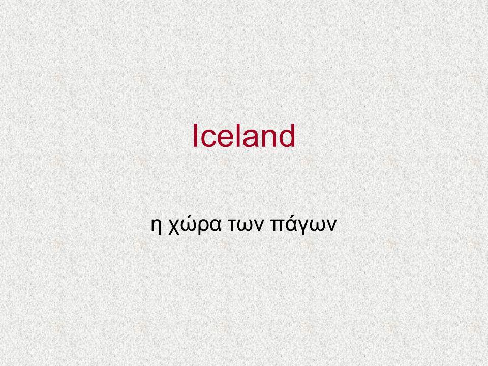 Iceland η χώρα των πάγων