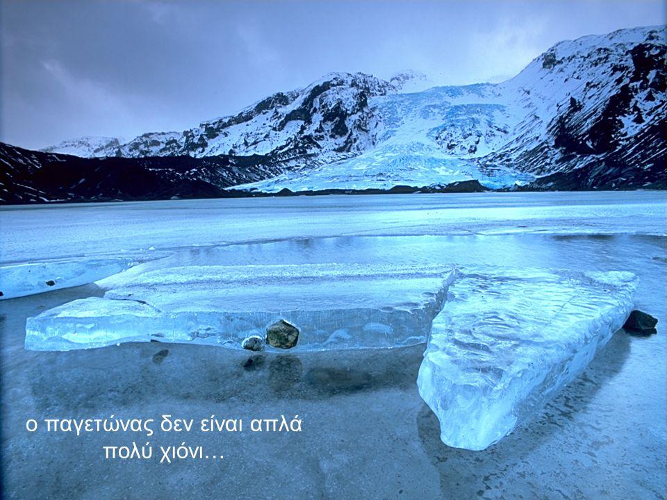 ο παγετώνας δεν είναι απλά πολύ χιόνι…