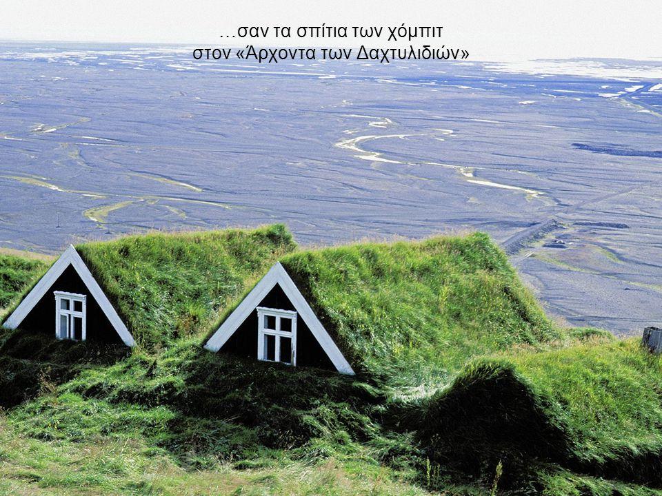 …σαν τα σπίτια των χόμπιτ στον «Άρχοντα των Δαχτυλιδιών»