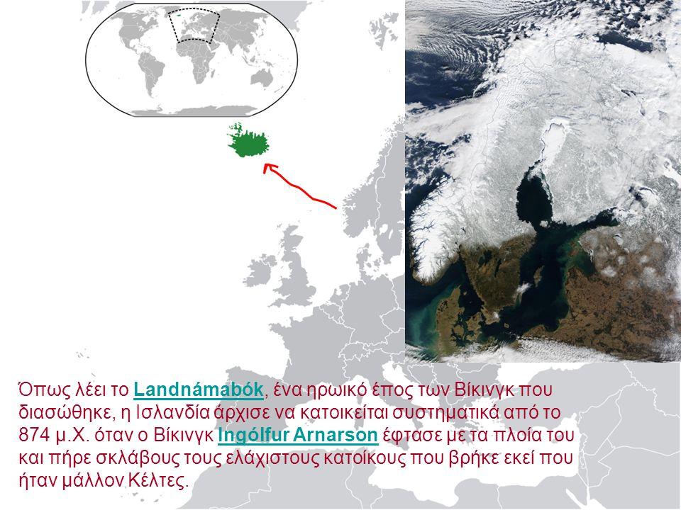 Όπως λέει το Landnámabók, ένα ηρωικό έπος των Βίκινγκ που διασώθηκε, η Ισλανδία άρχισε να κατοικείται συστηματικά από το 874 μ.Χ. όταν ο Βίκινγκ Ingól