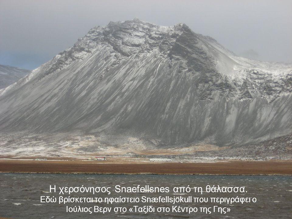 Η χερσόνησος Snaefellsnes από τη θάλασσα. Εδώ βρίσκεται το ηφαίστειο Snæfellsjökull που περιγράφει ο Ιούλιος Βερν στο «Ταξίδι στο Κέντρο της Γης»