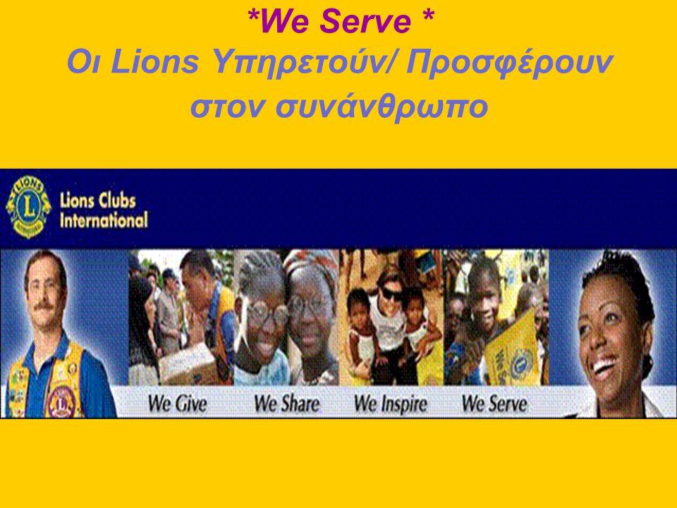 *We Serve * Oι Lions Υπηρετούν/ Προσφέρουν στον συνάνθρωπο