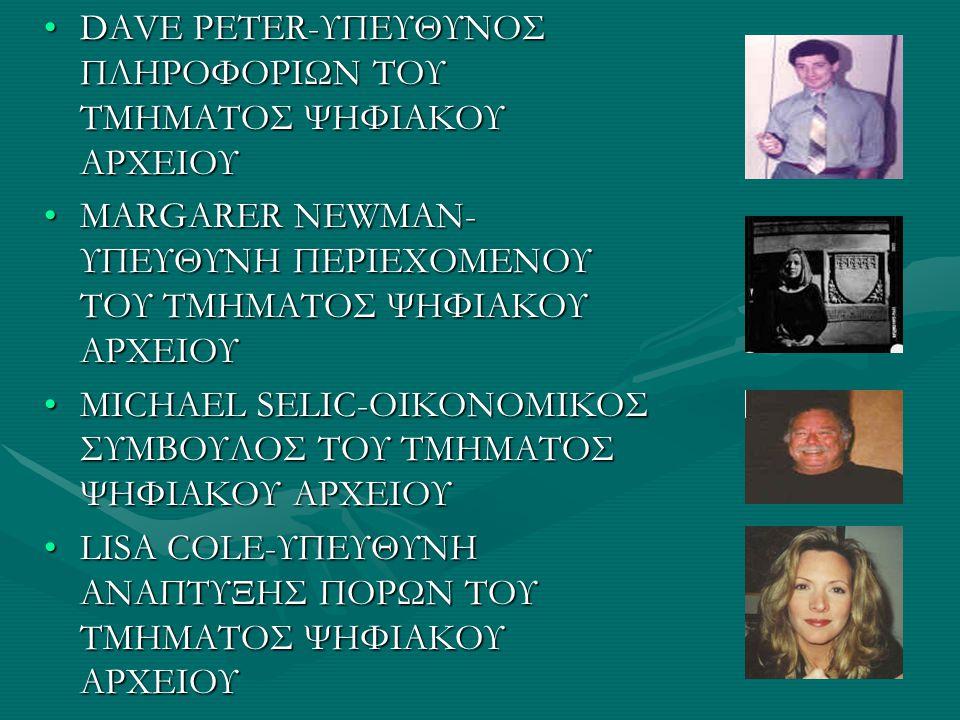 DAVE PETER-ΥΠΕΥΘΥΝΟΣ ΠΛΗΡΟΦΟΡΙΩΝ ΤΟΥ ΤΜΗΜΑΤΟΣ ΨΗΦΙΑΚΟΥ ΑΡΧΕΙΟΥDAVE PETER-ΥΠΕΥΘΥΝΟΣ ΠΛΗΡΟΦΟΡΙΩΝ ΤΟΥ ΤΜΗΜΑΤΟΣ ΨΗΦΙΑΚΟΥ ΑΡΧΕΙΟΥ MARGARER NEWMAN- ΥΠΕΥΘΥΝΗ