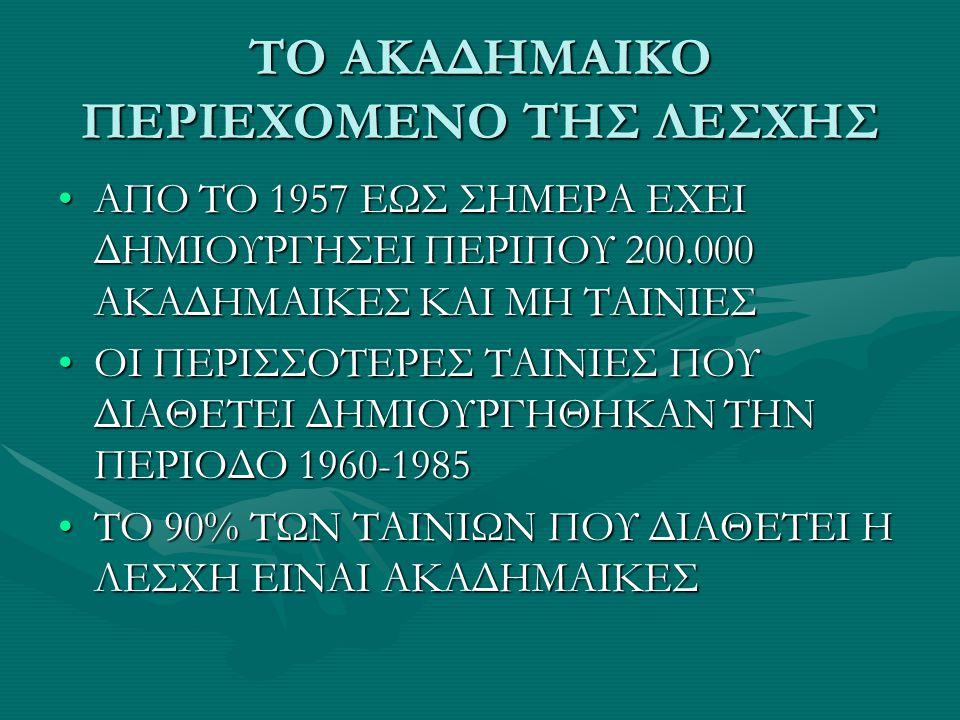 ΤΟ ΑΚΑΔΗΜΑΙΚΟ ΠΕΡΙΕΧΟΜΕΝΟ ΤΗΣ ΛΕΣΧΗΣ ΑΠΟ ΤΟ 1957 ΕΩΣ ΣΗΜΕΡΑ ΕΧΕΙ ΔΗΜΙΟΥΡΓΗΣΕΙ ΠΕΡΙΠΟΥ 200.000 ΑΚΑΔΗΜΑΙΚΕΣ ΚΑΙ ΜΗ ΤΑΙΝΙΕΣΑΠΟ ΤΟ 1957 ΕΩΣ ΣΗΜΕΡΑ ΕΧΕΙ ΔΗ