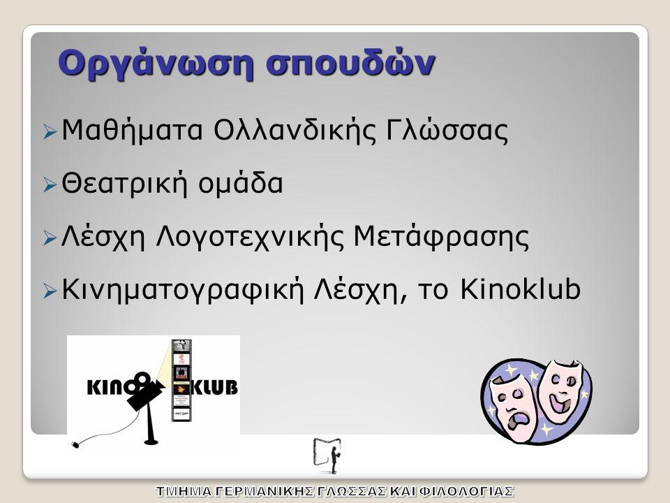 Οργάνωση σπουδών  Μαθήματα Ολλανδικής Γλώσσας  Θεατρική ομάδα  Λέσχη Λογοτεχνικής Μετάφρασης  Κινηματογραφική Λέσχη, το Kinoklub