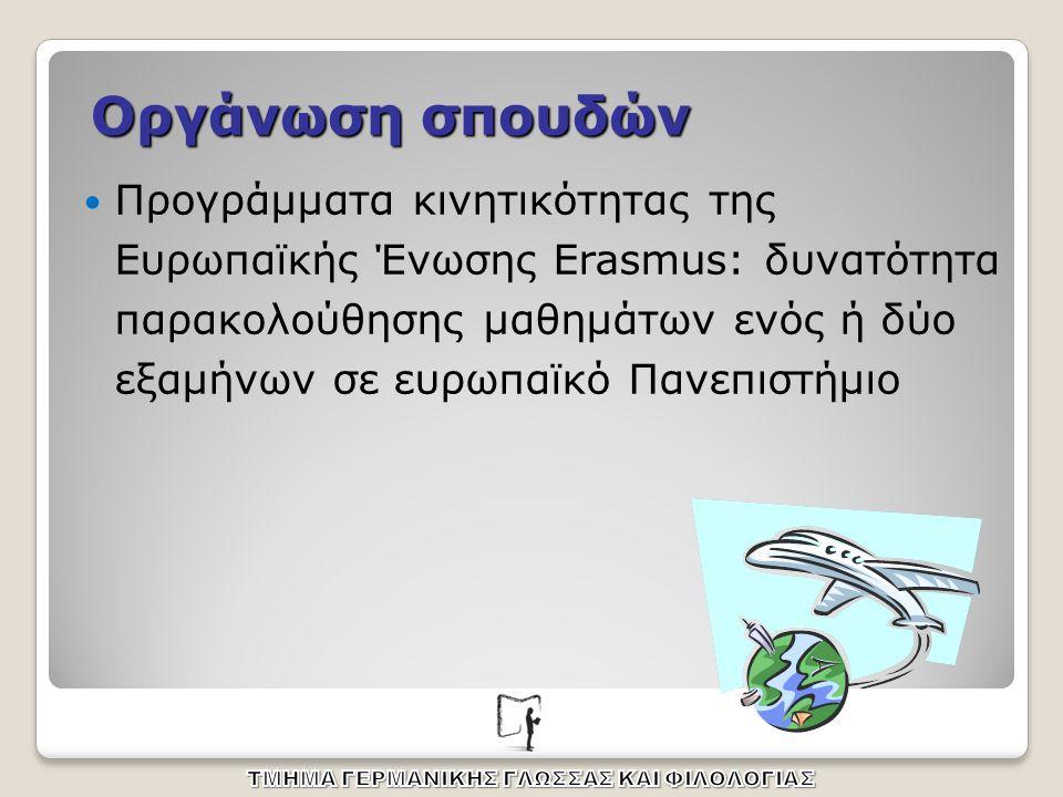 Οργάνωση σπουδών Προγράμματα κινητικότητας της Ευρωπαϊκής Ένωσης Erasmus: δυνατότητα παρακολούθησης μαθημάτων ενός ή δύο εξαμήνων σε ευρωπαϊκό Πανεπισ