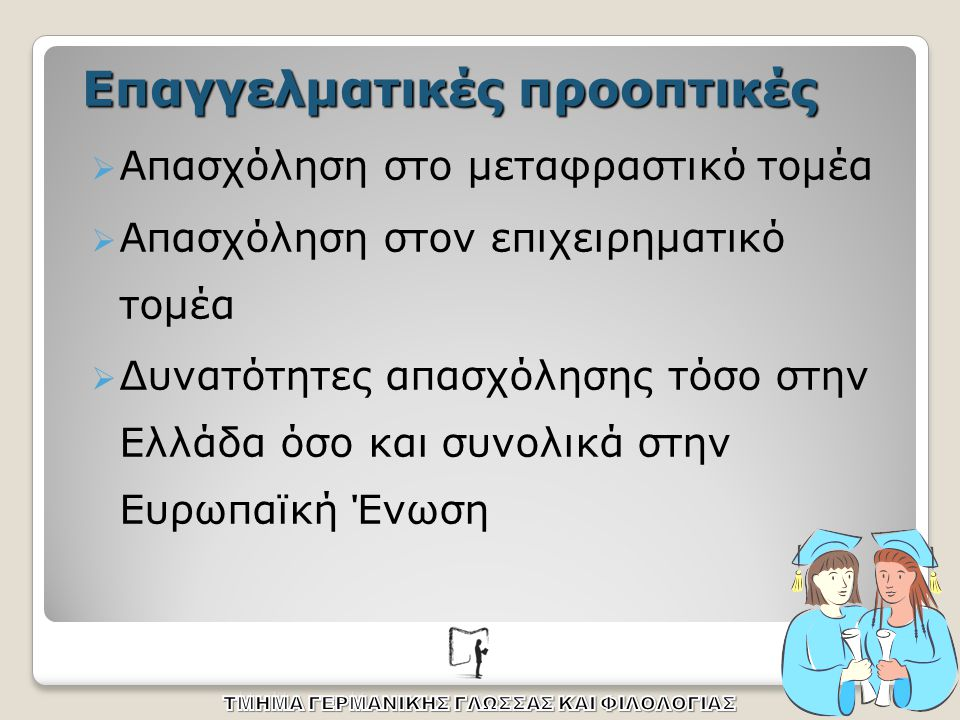 Επαγγελματικές προοπτικές  Απασχόληση στο μεταφραστικό τομέα  Απασχόληση στον επιχειρηματικό τομέα  Δυνατότητες απασχόλησης τόσο στην Ελλάδα όσο κα