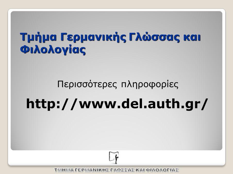 Τμήμα Γερμανικής Γλώσσας και Φιλολογίας Περισσότερες πληροφορίες http://www.del.auth.gr/