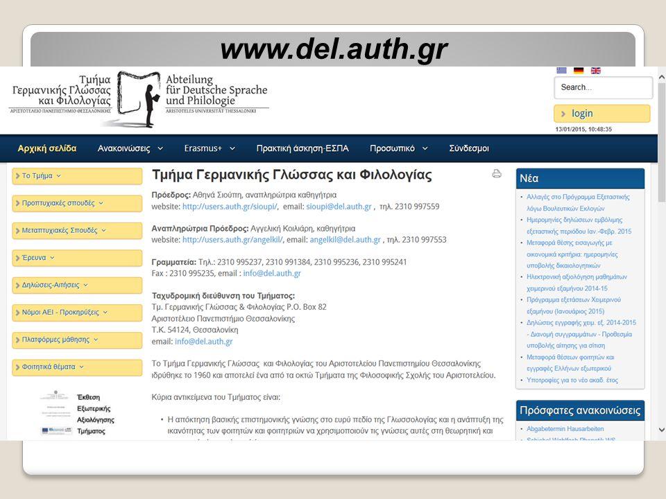 www.del.auth.gr