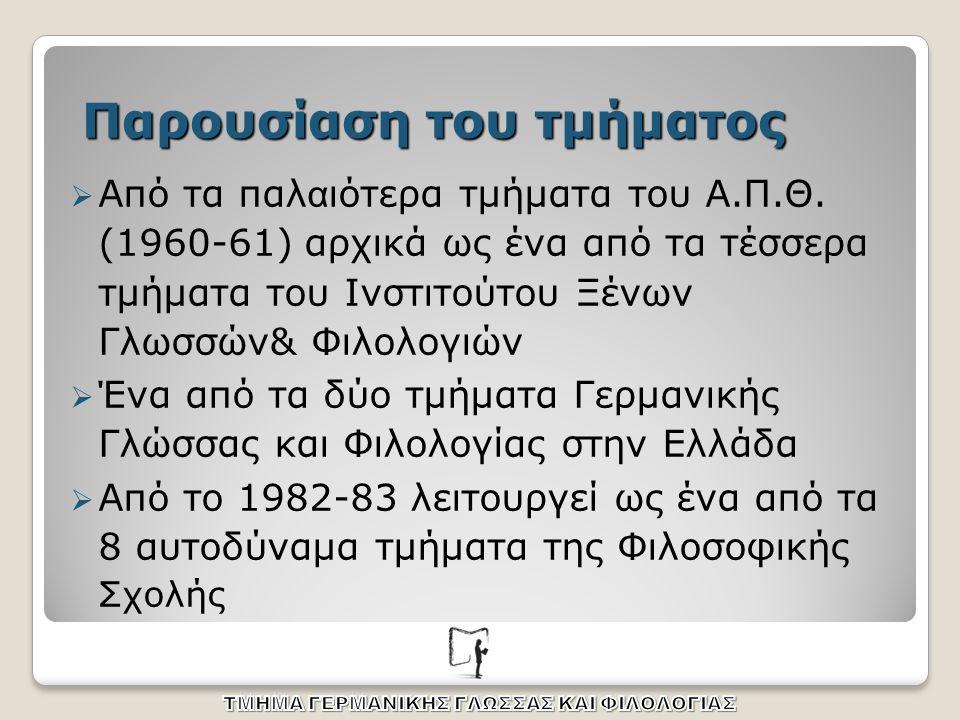 Παρουσίαση του τμήματος  Από τα παλ α ιότερα τμήματα του Α.Π.Θ. (1960-61) αρχικά ως ένα από τα τέσσερα τμήματα του Ινστιτούτου Ξένων Γλωσσών& Φιλολογ